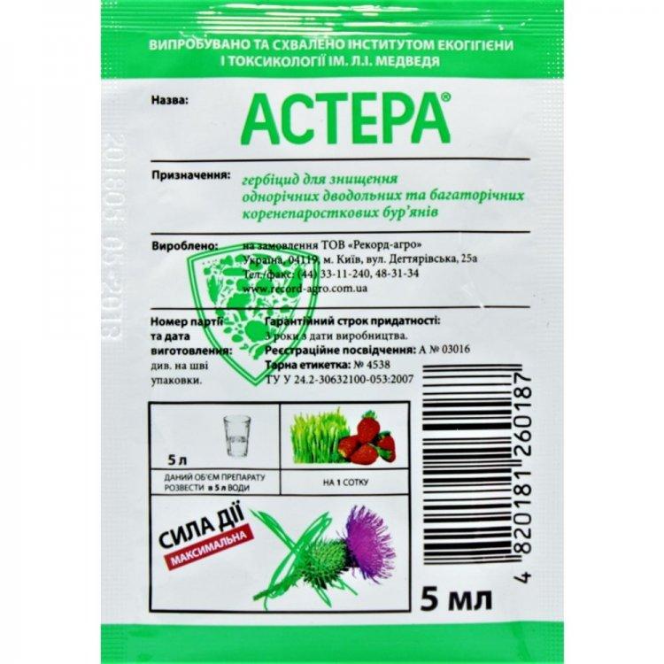 Астера 30% в.р. 5мл, гербицид