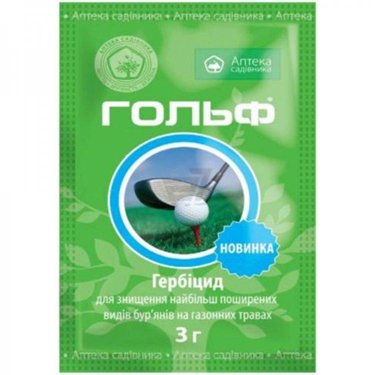 Гольф, ВГ 3г, гербицид