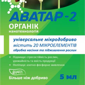 Универсальное органическое удобрение Аватар-2 Органик