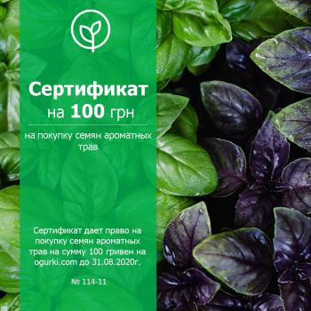 Сертификат на 100 грн на покупку семян ароматных трав