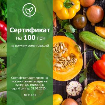 Сертификат на 100 грн на покупку семян овощей